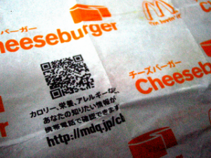 burger-qr-code